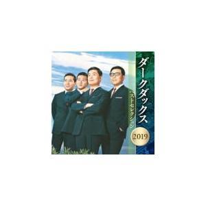 ダークダックス 2CD/ダークダックス ベストセレクション2019 19/4/10発売 オリコン加盟店|ajewelry