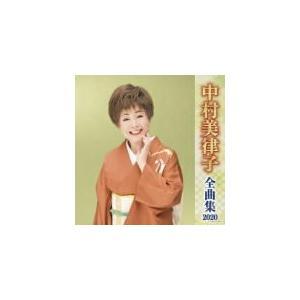 ■仕様 ・CD(1枚)  ○最新アーティスト全曲集、2020。中村美律子編。「わすれ酒」「だんじり」...
