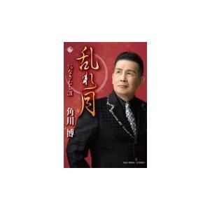 角川博 カセット/乱れ月 18/12/26発売 オリコン加盟店 ajewelry