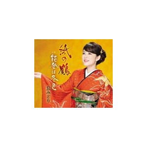 丘みどり カセット/紙の鶴/能登は冬色 19/2/13発売 オリコン加盟店