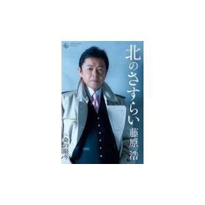 藤原浩 カセット/北のさすらい/命の限り 19/2/27発売 オリコン加盟店|ajewelry