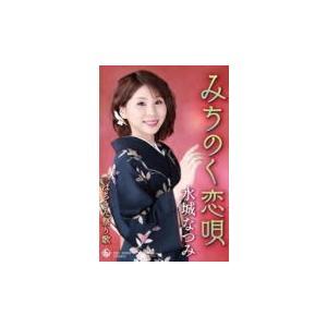 水城なつみ カセット/みちのく恋唄 19/2/27発売 オリコン加盟店|ajewelry