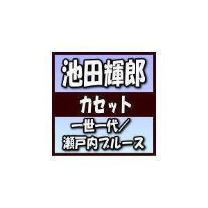池田輝郎 カセットテープ/一世一代/瀬戸内ブルース 19/4/24発売 オリコン加盟店|ajewelry