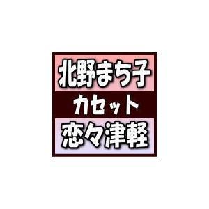 北野まち子 カセットテープ/恋々津軽/風待みなと 19/6/5発売 オリコン加盟店 ajewelry