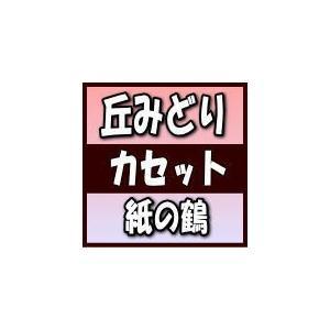花吹雪盤 丘みどり カセットテープ/紙の鶴 19/6/5発売 オリコン加盟店 ajewelry
