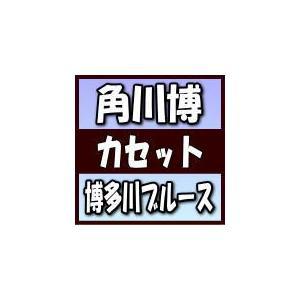 角川博 カセットテープ/博多川ブルース/ひとり三次へ/化粧川 19/8/7発売 オリコン加盟店|ajewelry