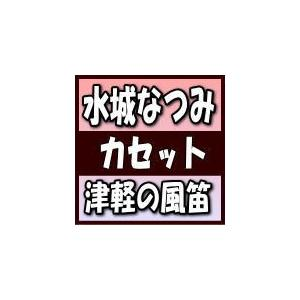 水城なつみ カセットテープ/津軽の風笛/しわしわブギウギ/納豆音頭 19/8/21発売 オリコン加盟店|ajewelry