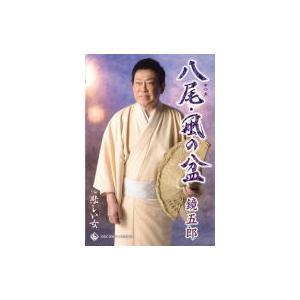 鏡五郎(取) カセットテープ(※CDではありません)/八尾・風の盆/悲しい女 20/5/27発売 オリコン加盟店|ajewelry