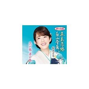 夢の花盤(取) 丘みどり カセットテープ(※CDではありません)/五島恋椿/白山雪舞い 20/5/27発売 オリコン加盟店|ajewelry
