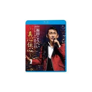 福田こうへい Blu-ray/福田こうへいコンサート2018 IN 浅草公会堂〜真心伝心〜 19/2/27発売 オリコン加盟店|ajewelry