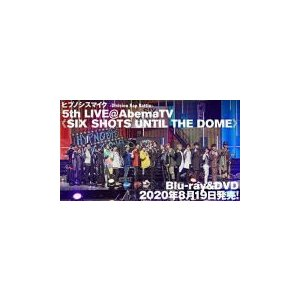ヒプノシスマイク -Division Rap Battle- Blu-ray/ヒプノシスマイク -Division Rap Battle- 5th LIVE@AbemaTV SIX SHOTS UNTIL THE DOME 20/8/19発売 オ... ajewelry
