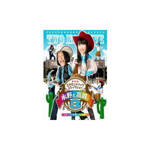 ももクロ高城と芸人永野 Blu-ray/永野と高城。3 20/11/25発売 オリコン加盟店|ajewelry