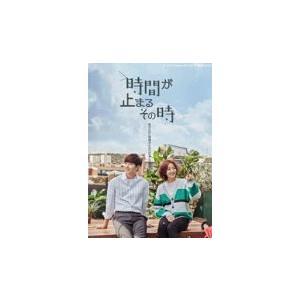 韓国ドラマ サントラ CD+DVD/時間が止まるその時 オリジナルサウンドトラック 19/2/27発売 オリコン加盟店|ajewelry