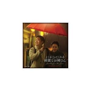 韓国ドラマ サントラ CD+DVD/よくおごってくれる綺麗なお姉さん オリジナル・サウンドトラック 19/4/17発売 オリコン加盟店|ajewelry