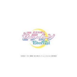 Eternal盤(取) Blu-ray付 ももいろクローバーZ with セーラー5戦士 CD+Blu-ray/月色Chainon 21/1/13発売 オリコン加盟店 ajewelry