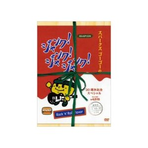 SPARKS GO GO DVD [SPARKS GO GO 20th Anniversary Special 「JUNK! JUNK! JUNK!∞ 2010」] 11/4/13発売 オリコン加盟店