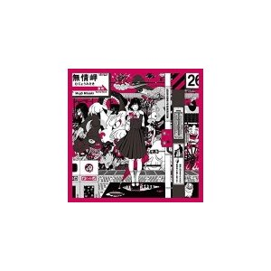 アジアン・カンフー・ジェネレーション/Dororo|解放区の商品画像|ナビ