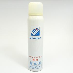 Maruman(マルマン) ライター専用 ガス 純正ガス 70g ※長期店頭在庫品(ギフト不可/返品交換不可) ajewelry