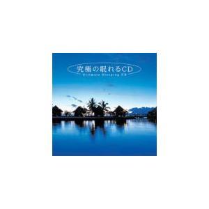 ■メンタル・フィジック・シリーズ CD【究極の眠れるCD】02/7/22発売 オリコン加盟店|ajewelry