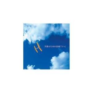 ■メンタル・フィジック・シリーズ CD【予防のための音楽「うつ」】05/10/25発売 オリコン加盟店|ajewelry