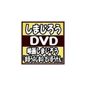 """★封入特典 ・メガホン型の""""ほしのステッキ""""  ■仕様 ・DVD(1枚)  ○ある日、しまじろうたち..."""