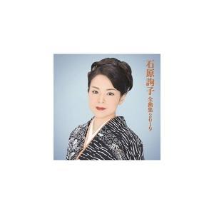 石原詢子 CD/石原詢子 全曲集2019 18/11/7発売 オリコン加盟店 ajewelry