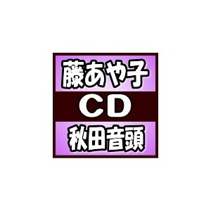 藤あや子 CD/秋田音頭 19/1/1発売 オリコン加盟店