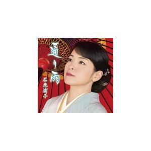 期間生産限定盤(お得盤)(取) 石原詢子 CD/通り雨 19/5/15発売 オリコン加盟店 ajewelry