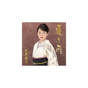 通常盤 石原詢子 CD/通り雨 19/5/15発売 オリコン加盟店 ajewelry