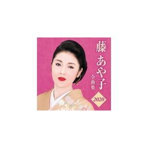 藤あや子(取) CD/藤あや子 全曲集2020 19/11/6発売 オリコン加盟店 ajewelry
