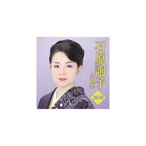 石原詢子(取) CD/石原詢子 全曲集2020 19/11/6発売 オリコン加盟店 ajewelry
