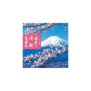 V.A.(取)CD/永久保存盤 日本の演歌 名曲集 19/11/6発売 オリコン加盟店 ajewelry