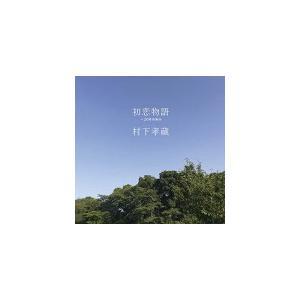 ■仕様 ・Blu-specCD2(1枚)  ○村下孝蔵没後20年にあたり、時代を超えて変わらない日本...
