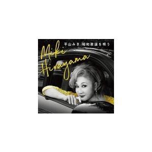 平山みき Blu-spec CD2/昭和歌謡を唄う 19/11/13発売 オリコン加盟店|ajewelry