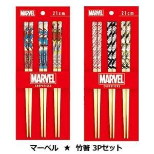 プラスト ティーズファクトリー/MARVEL(マーベル) 竹箸 3Pセット お箸 3膳セット ロゴパターン/ヒーローズ(取寄せ/代引不可/ギフト不可)|ajewelry