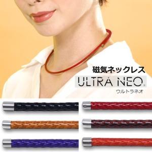 ULTRA NEO(ウルトラネオ) 磁気ネックレス/磁気医療器 男女兼用 抗菌 60cm NEO1(取)|ajewelry
