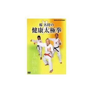 趣味・教養 DVD/楊名時の健康太極拳 09/1/23発売 オリコン加盟店|ajewelry