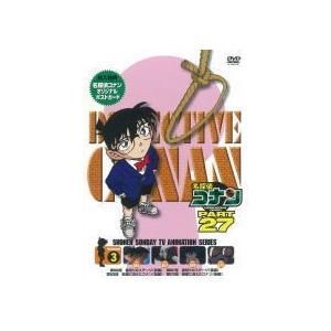 ポストカード封入 名探偵コナン(取) DVD/名探偵コナン PART27 Volume 3 19/3/22発売 オリコン加盟店|ajewelry