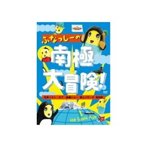 ふなっしー DVD/ ふなっしーの南極大冒険 ! 〜世界ベス...