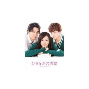 映画 2DVD/ひるなかの流星 DVD スペシャル・エディション 17/10/18発売