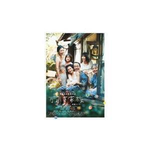 通常版 DVD/映画「万引き家族 通常版DVD」 19/4/3発売 オリコン加盟店|ajewelry