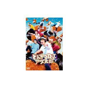 映画 DVD/とんかつDJアゲ太郎 DVD 21/4/2発売 オリコン加盟店|ajewelry