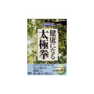 趣味・教養 DVD/健康になる太極拳 02/8/21発売 オリコン加盟店|ajewelry