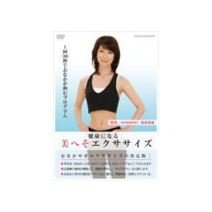 フィットネス DVD【健康になる 美へそ エクササイズ】11/8/17発売 オリコン加盟店|ajewelry