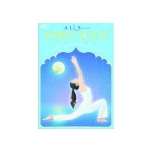 ヨガ 2DVD/島本麻衣子の「月ヨガ」〜月のリズムは心とカラダのリズム〜 13/3/6発売 オリコン加盟店|ajewelry