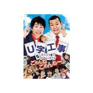 ■お笑い DVD【U字工事 5ミニッツ・パフォーマンス ごめんねごめんね〜】10/3/3発売 オリコン加盟店|ajewelry