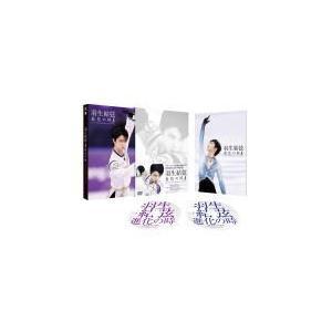 羽生結弦 2DVD/羽生結弦「進化の時」DVD 19/9/25発売 オリコン加盟店|ajewelry