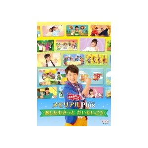NHKおかあさんといっしょ DVD/メモリアルPlus 〜あしたもきっと だいせいこう〜 17/6/7発売 オリコン加盟店の商品画像|ナビ