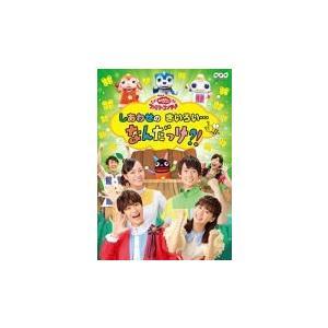 ポニーキャニオン NHK「おかあさんといっしょ」ファミリーコンサート 2019年春 DVDの商品画像|ナビ