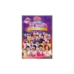 NHKおかあさんといっしょ DVD/ファミリーコンサート ふしぎな汽車でいこう 〜60年記念コンサート〜 20/2/5発売 オリコン加盟店の商品画像|ナビ